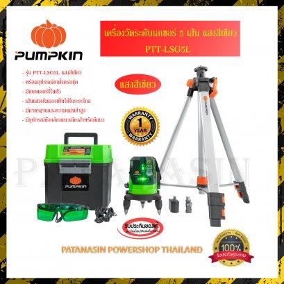 ครื่องวัดระดับเลเซอร์ 5 เส้น PUMPKIN รุ่น PTT-LSG5L แสงสีเขียว พร้อมขาตั้ง